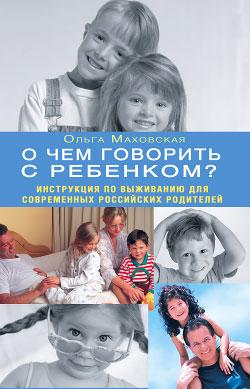 """Обложка книги """"О чем говорить с ребенком? Инструкция по выживанию для современных российских родителей"""""""