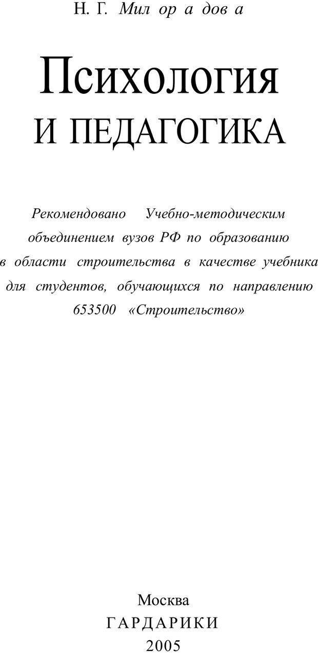 PDF. Психология и педагогика. Милорадова Н. Г. Страница 1. Читать онлайн