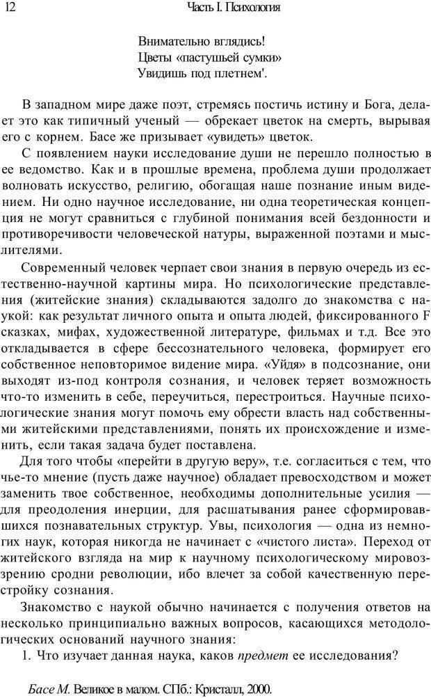 PDF. Психология и педагогика. Милорадова Н. Г. Страница 10. Читать онлайн