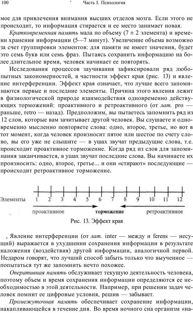 PDF. Психология и педагогика. Милорадова Н. Г. Страница 100. Читать онлайн