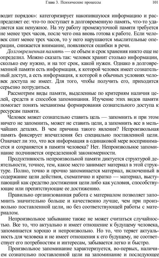 PDF. Психология и педагогика. Милорадова Н. Г. Страница 101. Читать онлайн