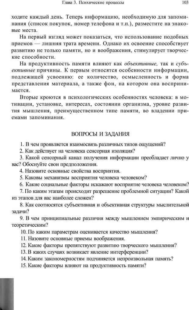 PDF. Психология и педагогика. Милорадова Н. Г. Страница 103. Читать онлайн