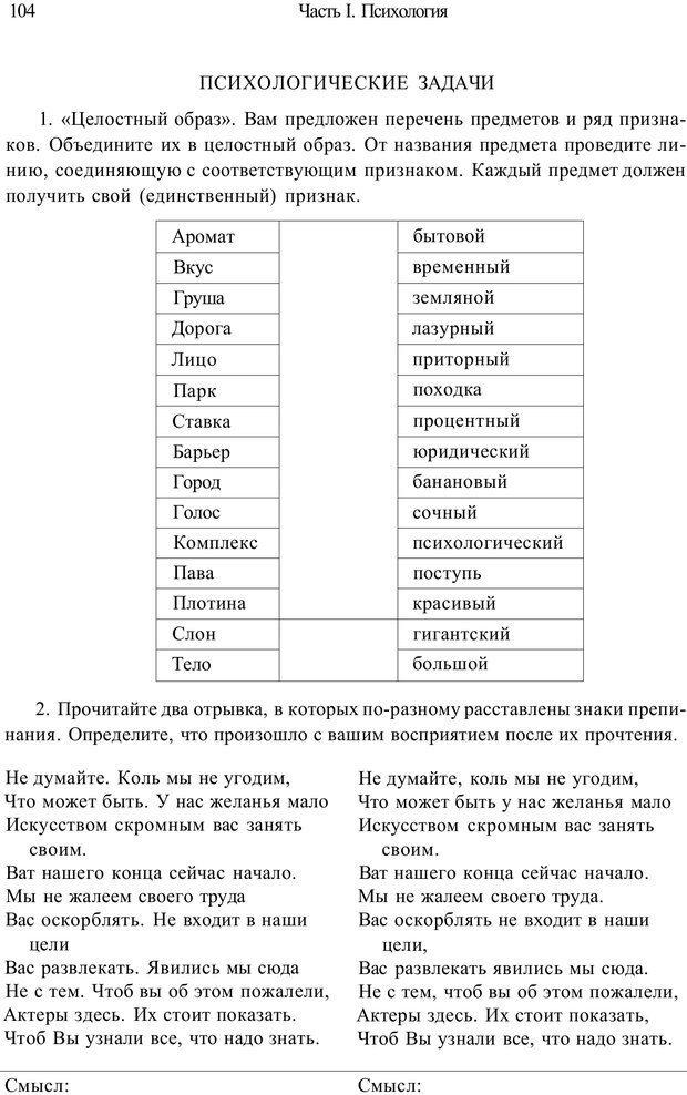 PDF. Психология и педагогика. Милорадова Н. Г. Страница 104. Читать онлайн