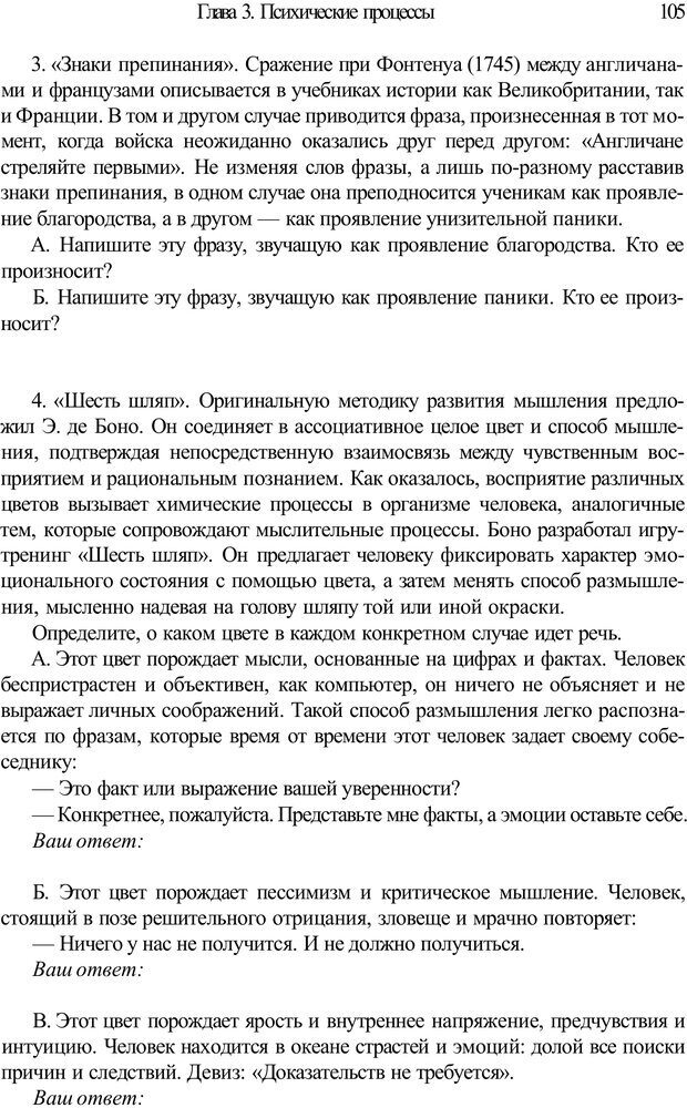 PDF. Психология и педагогика. Милорадова Н. Г. Страница 105. Читать онлайн