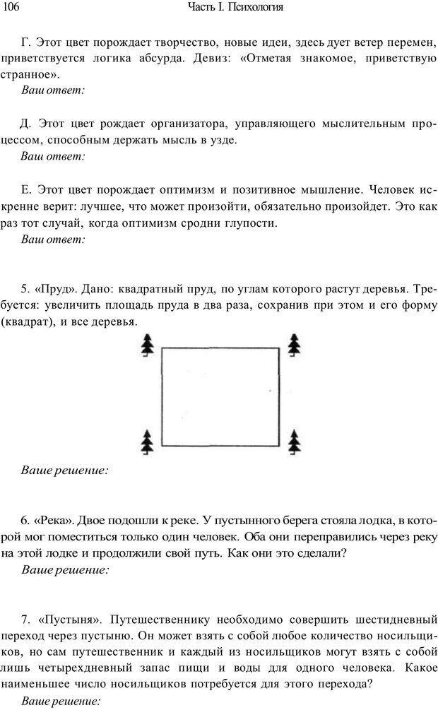 PDF. Психология и педагогика. Милорадова Н. Г. Страница 106. Читать онлайн