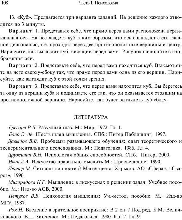 PDF. Психология и педагогика. Милорадова Н. Г. Страница 108. Читать онлайн
