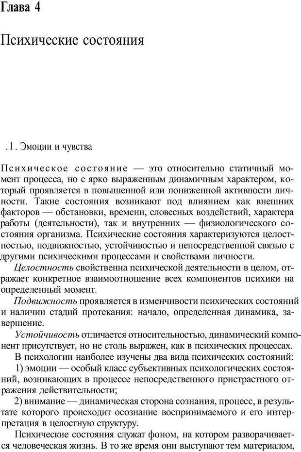 PDF. Психология и педагогика. Милорадова Н. Г. Страница 109. Читать онлайн
