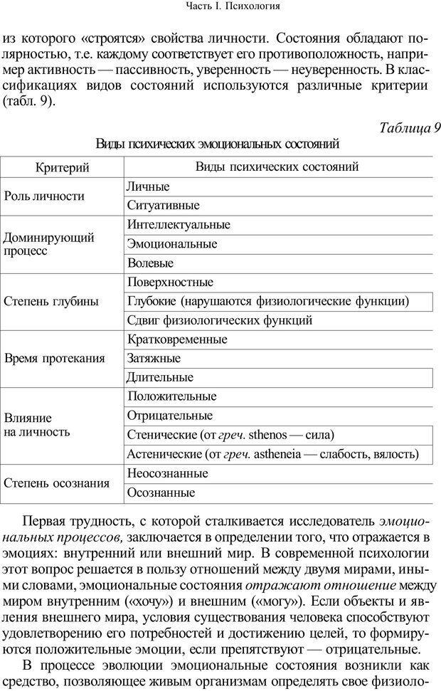 PDF. Психология и педагогика. Милорадова Н. Г. Страница 110. Читать онлайн
