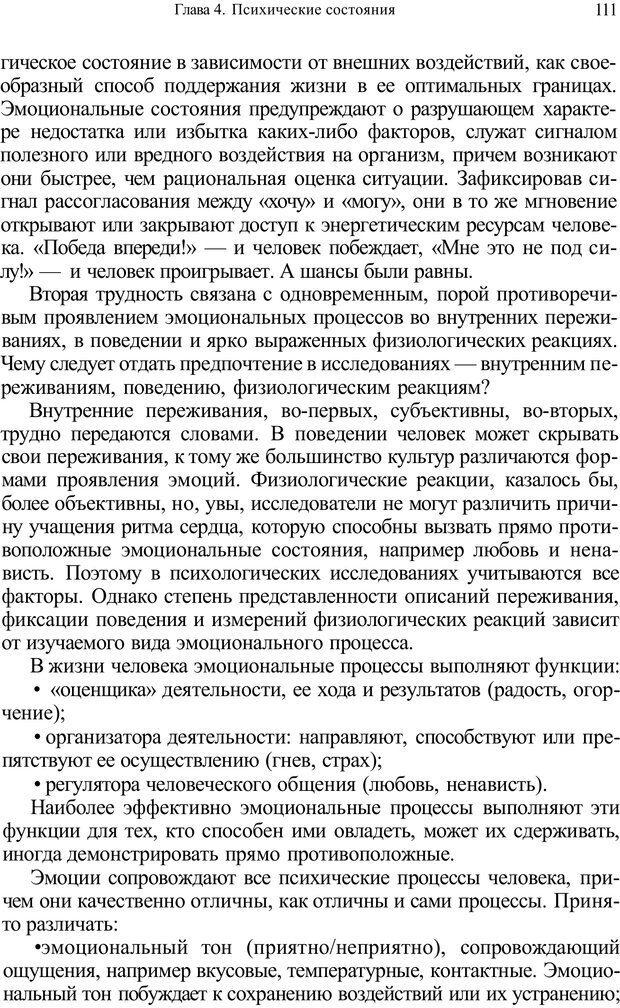 PDF. Психология и педагогика. Милорадова Н. Г. Страница 111. Читать онлайн