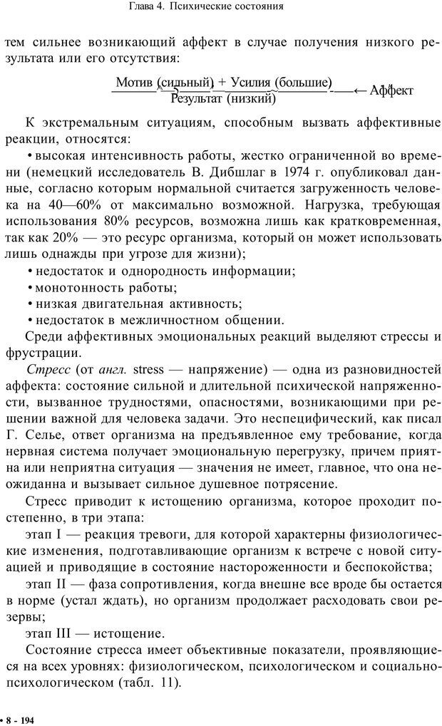 PDF. Психология и педагогика. Милорадова Н. Г. Страница 113. Читать онлайн