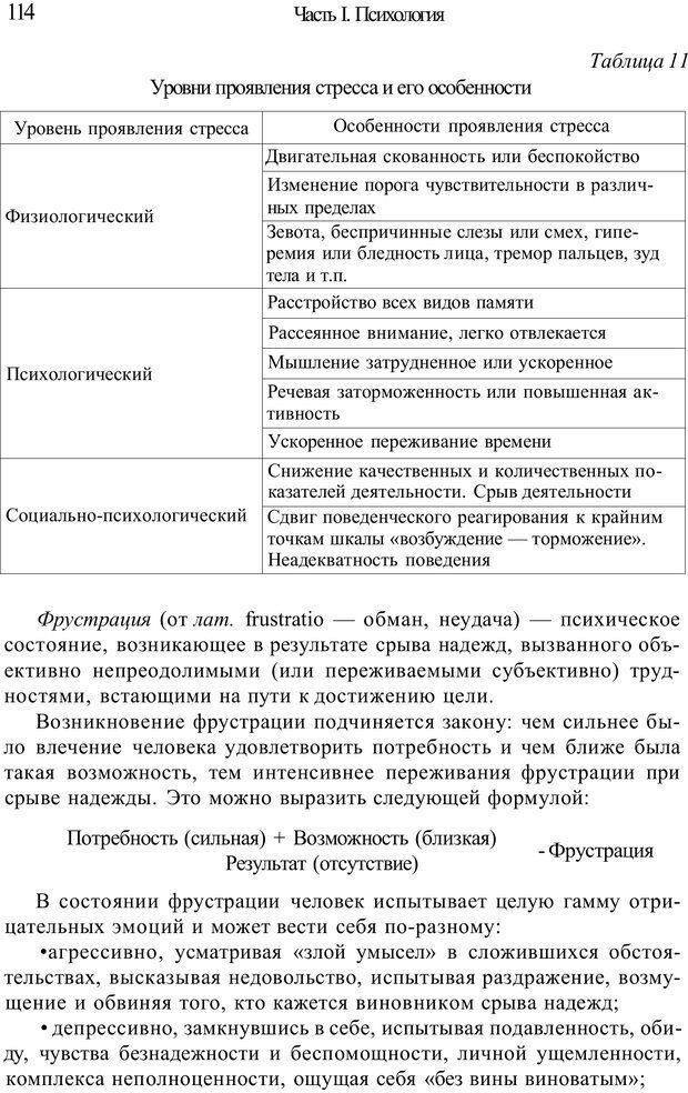 PDF. Психология и педагогика. Милорадова Н. Г. Страница 114. Читать онлайн