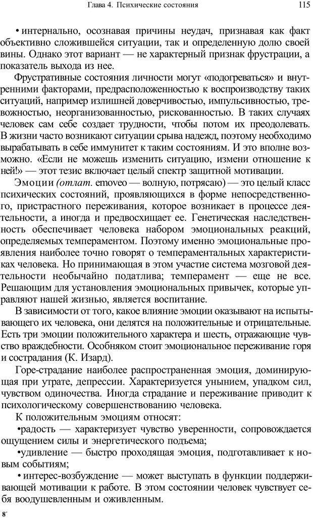 PDF. Психология и педагогика. Милорадова Н. Г. Страница 115. Читать онлайн