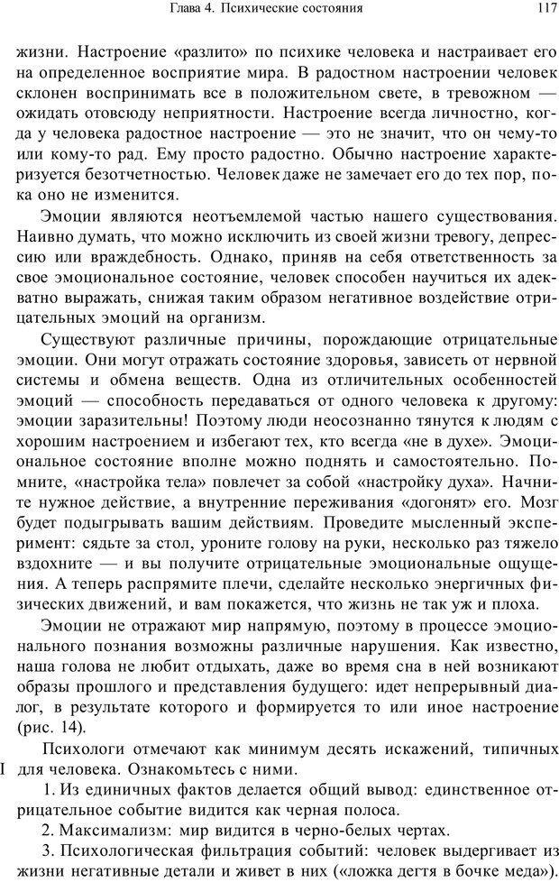 PDF. Психология и педагогика. Милорадова Н. Г. Страница 117. Читать онлайн