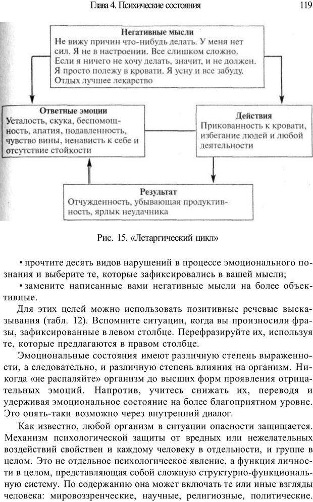 PDF. Психология и педагогика. Милорадова Н. Г. Страница 119. Читать онлайн