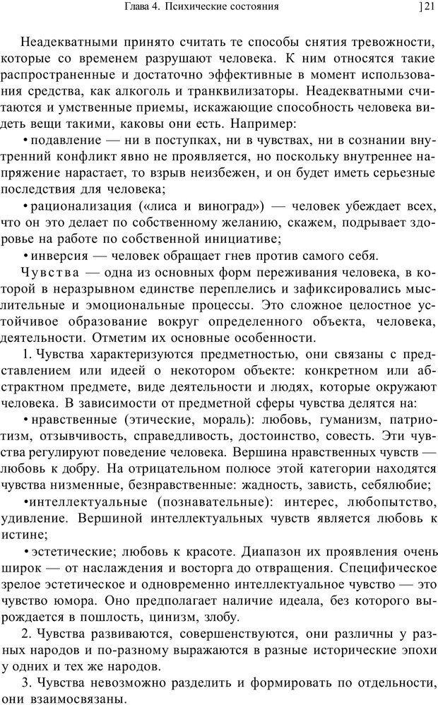 PDF. Психология и педагогика. Милорадова Н. Г. Страница 121. Читать онлайн