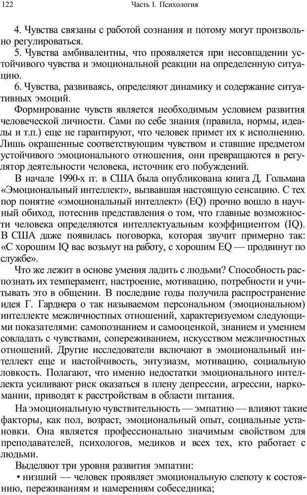 PDF. Психология и педагогика. Милорадова Н. Г. Страница 122. Читать онлайн