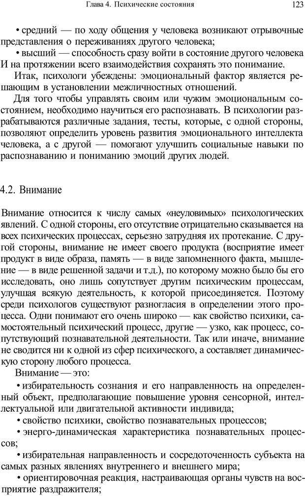 PDF. Психология и педагогика. Милорадова Н. Г. Страница 123. Читать онлайн