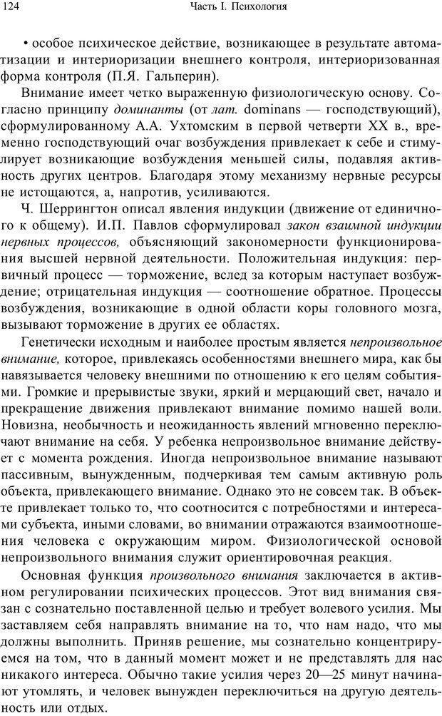 PDF. Психология и педагогика. Милорадова Н. Г. Страница 124. Читать онлайн