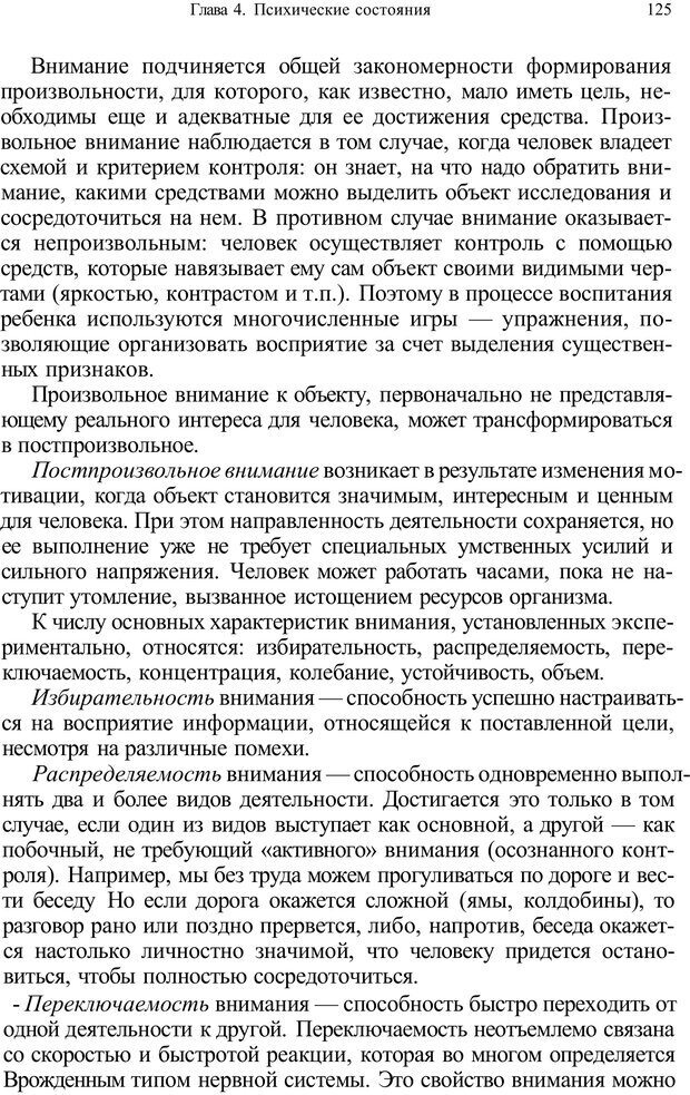 PDF. Психология и педагогика. Милорадова Н. Г. Страница 125. Читать онлайн