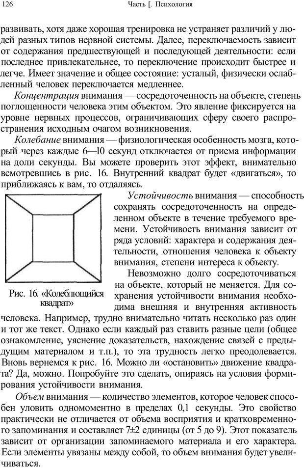 PDF. Психология и педагогика. Милорадова Н. Г. Страница 126. Читать онлайн