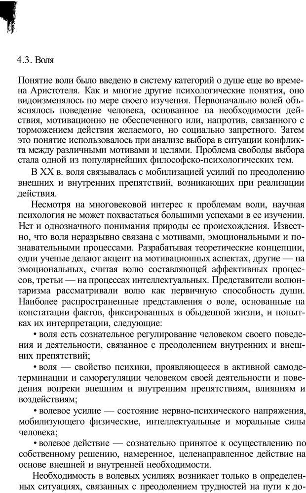 PDF. Психология и педагогика. Милорадова Н. Г. Страница 127. Читать онлайн