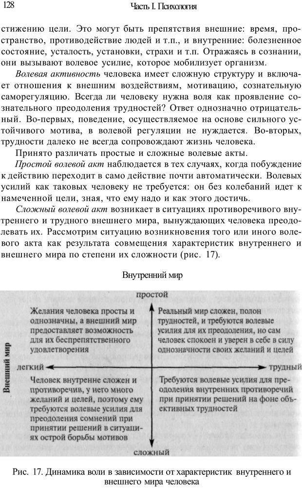 PDF. Психология и педагогика. Милорадова Н. Г. Страница 128. Читать онлайн