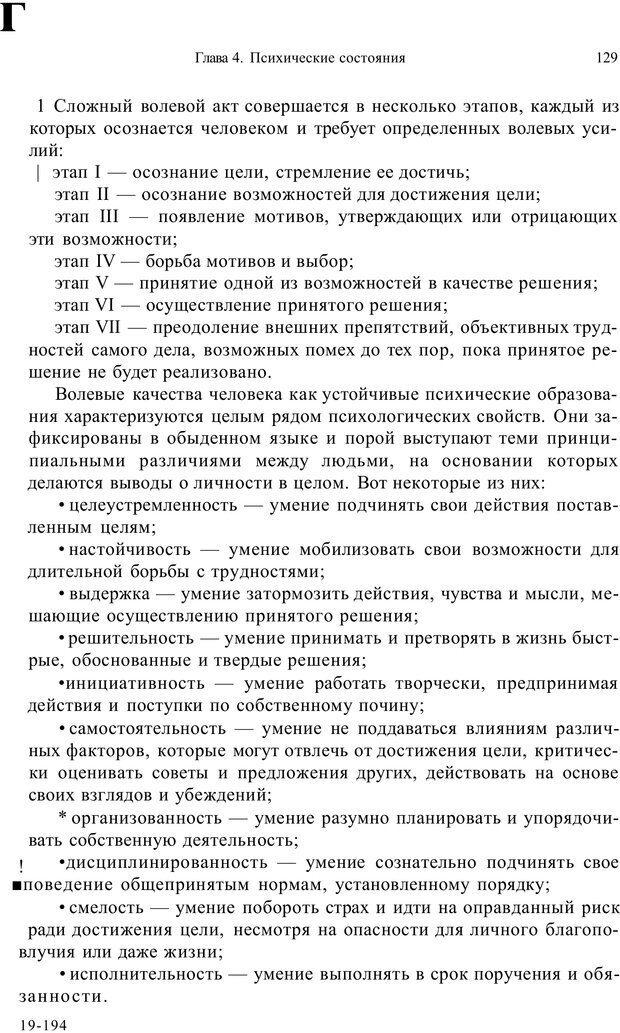 PDF. Психология и педагогика. Милорадова Н. Г. Страница 129. Читать онлайн