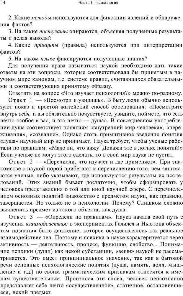 PDF. Психология и педагогика. Милорадова Н. Г. Страница 13. Читать онлайн