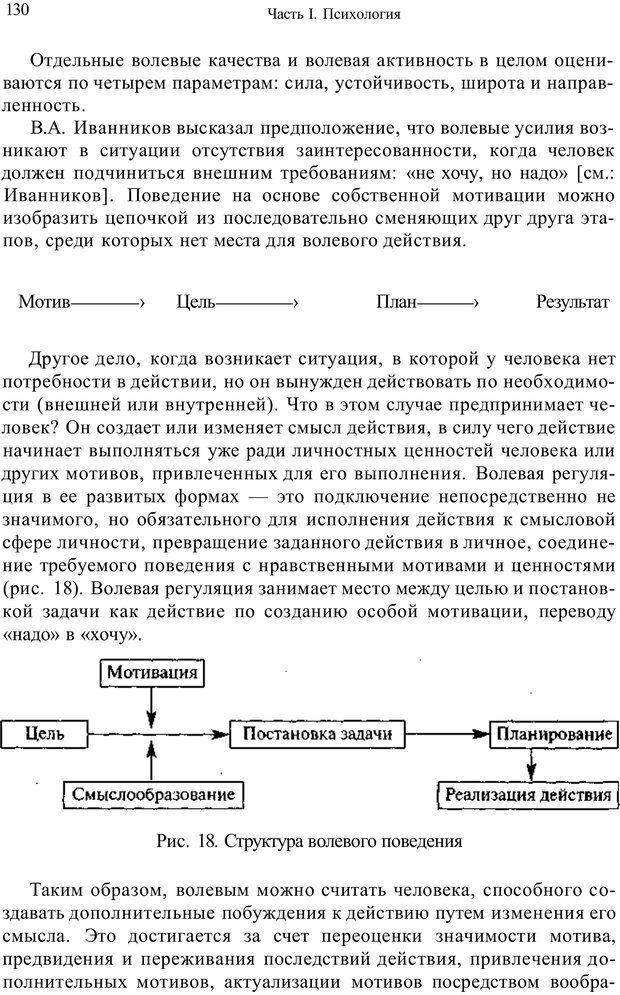 PDF. Психология и педагогика. Милорадова Н. Г. Страница 130. Читать онлайн