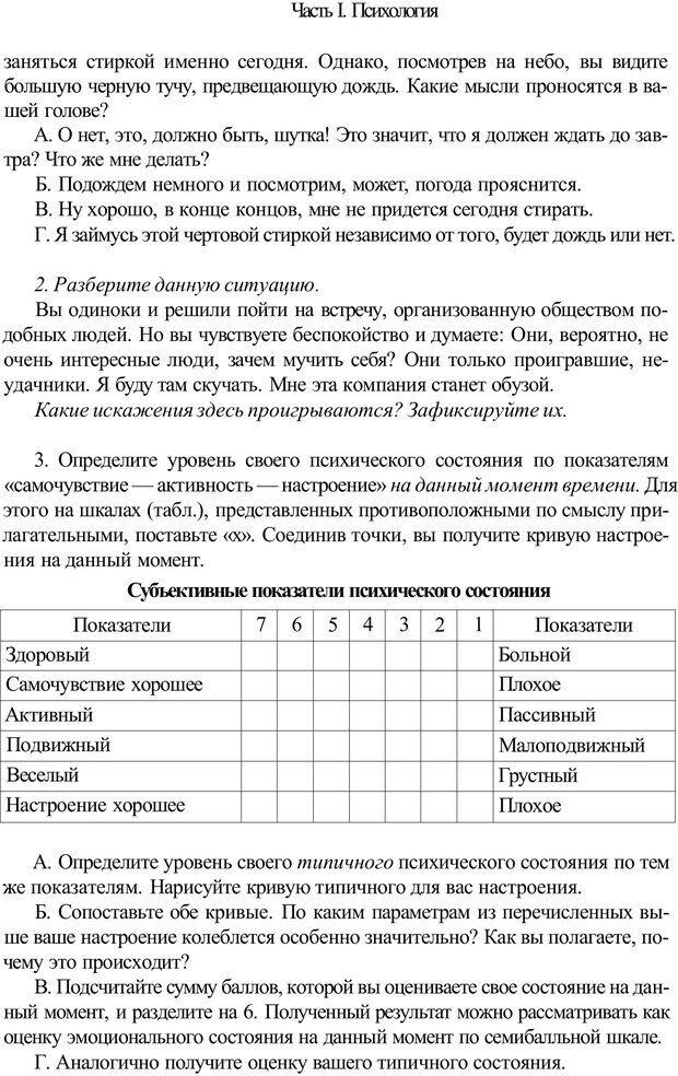 PDF. Психология и педагогика. Милорадова Н. Г. Страница 132. Читать онлайн