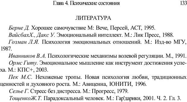PDF. Психология и педагогика. Милорадова Н. Г. Страница 133. Читать онлайн