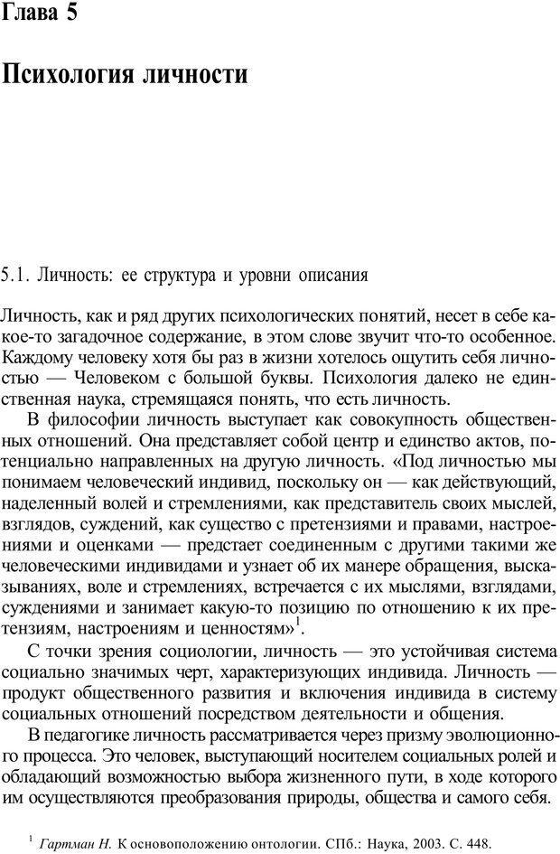 PDF. Психология и педагогика. Милорадова Н. Г. Страница 134. Читать онлайн