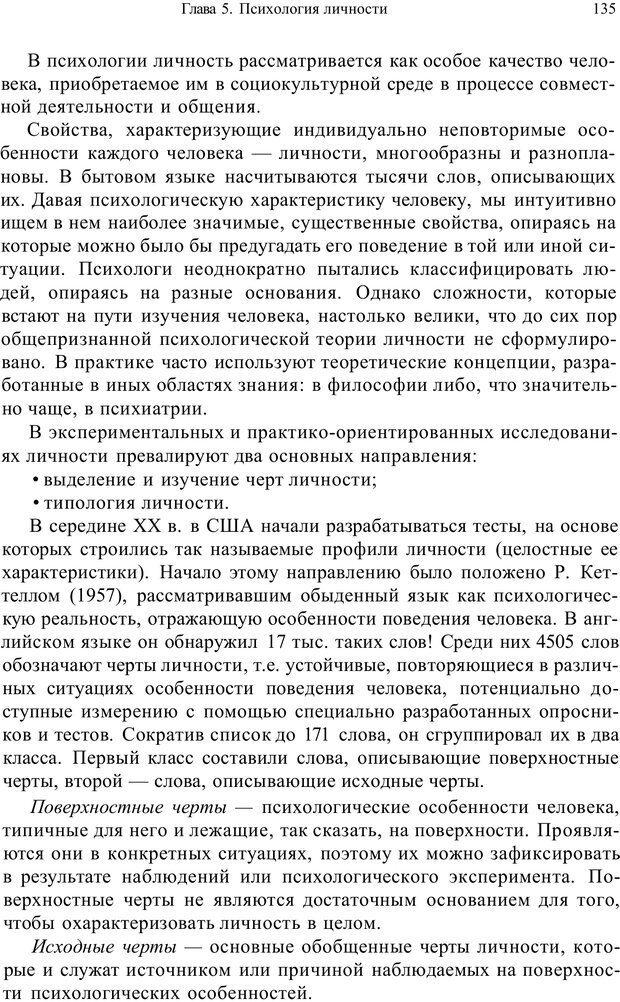 PDF. Психология и педагогика. Милорадова Н. Г. Страница 135. Читать онлайн