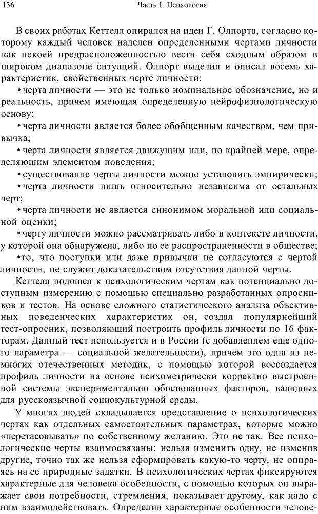 PDF. Психология и педагогика. Милорадова Н. Г. Страница 136. Читать онлайн