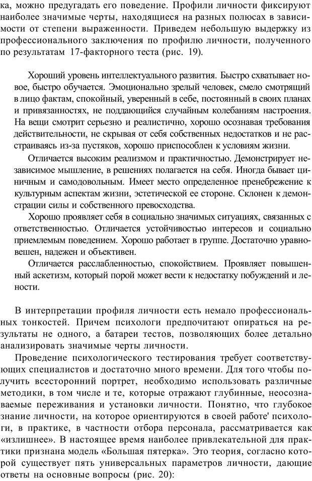 PDF. Психология и педагогика. Милорадова Н. Г. Страница 137. Читать онлайн