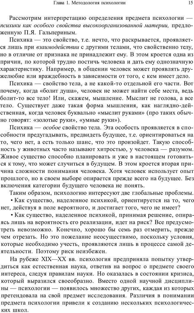PDF. Психология и педагогика. Милорадова Н. Г. Страница 14. Читать онлайн