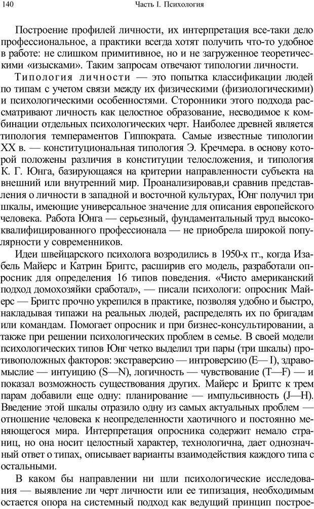 PDF. Психология и педагогика. Милорадова Н. Г. Страница 140. Читать онлайн