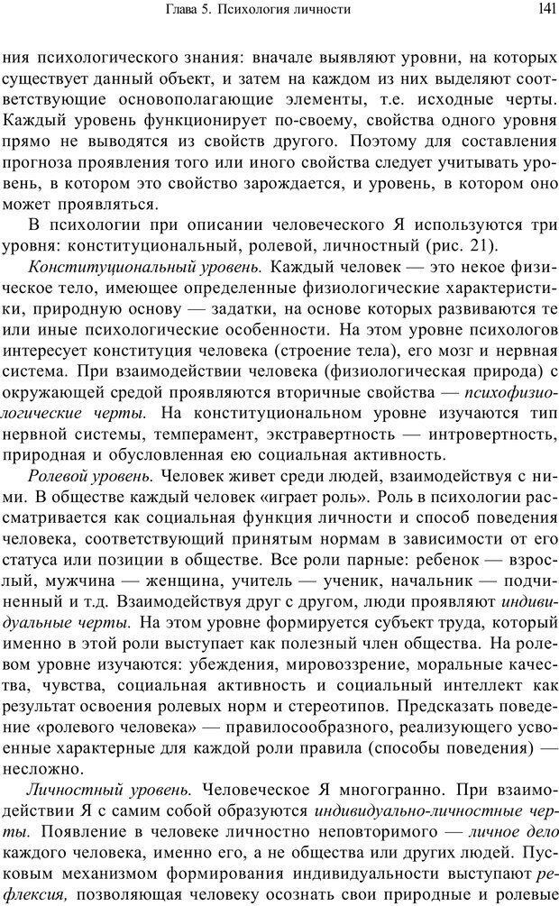 PDF. Психология и педагогика. Милорадова Н. Г. Страница 141. Читать онлайн