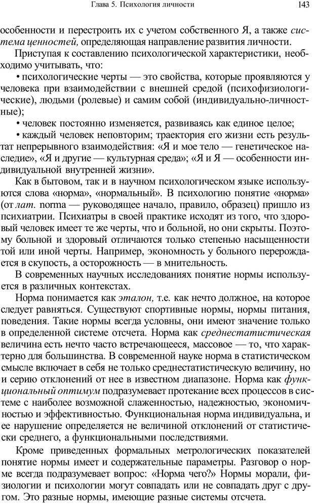 PDF. Психология и педагогика. Милорадова Н. Г. Страница 144. Читать онлайн