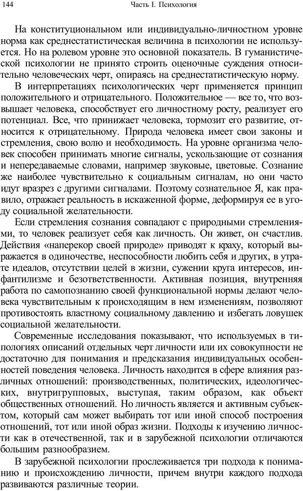 PDF. Психология и педагогика. Милорадова Н. Г. Страница 145. Читать онлайн