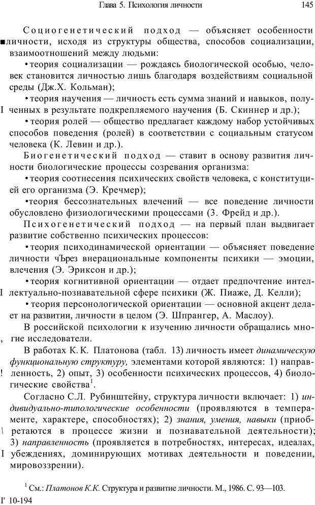 PDF. Психология и педагогика. Милорадова Н. Г. Страница 146. Читать онлайн