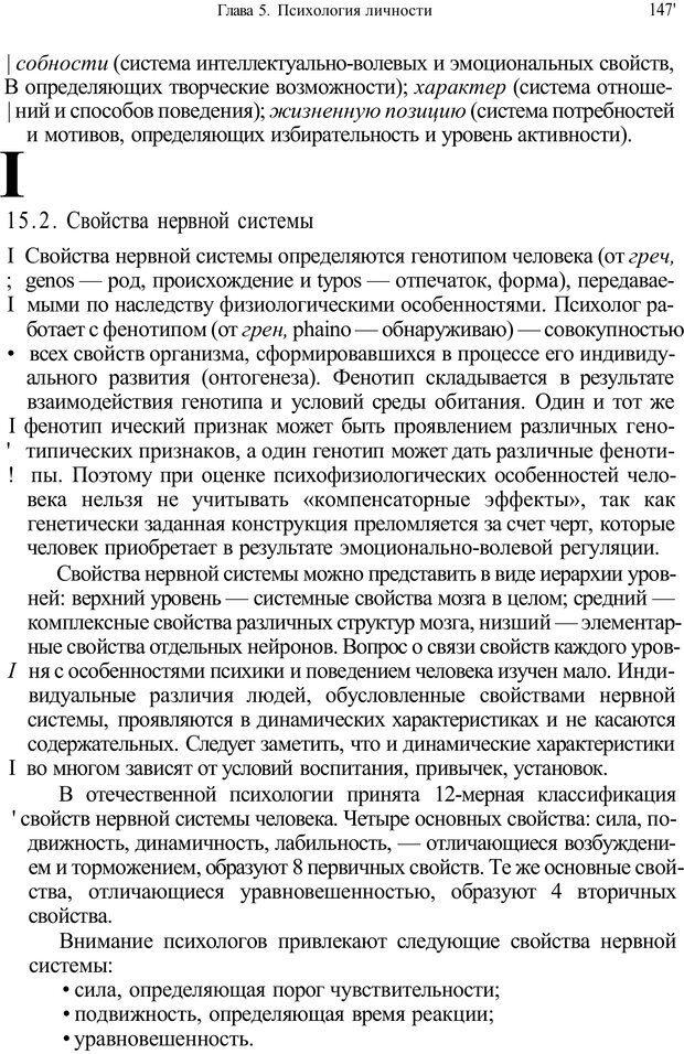 PDF. Психология и педагогика. Милорадова Н. Г. Страница 148. Читать онлайн