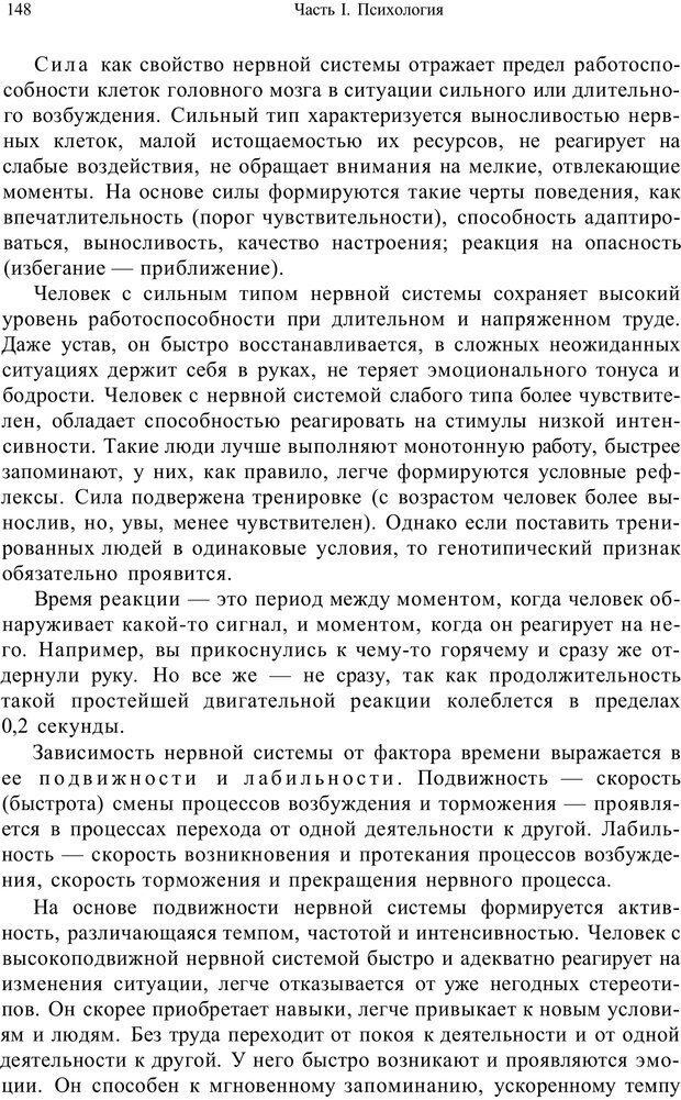 PDF. Психология и педагогика. Милорадова Н. Г. Страница 149. Читать онлайн