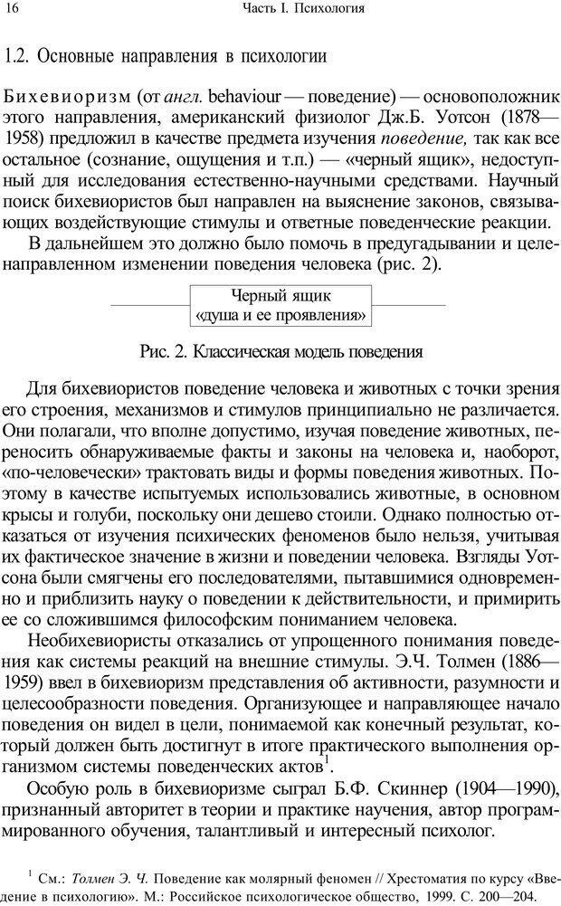 PDF. Психология и педагогика. Милорадова Н. Г. Страница 15. Читать онлайн