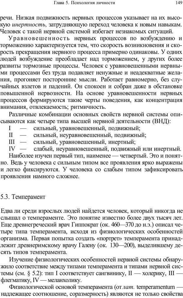 PDF. Психология и педагогика. Милорадова Н. Г. Страница 150. Читать онлайн