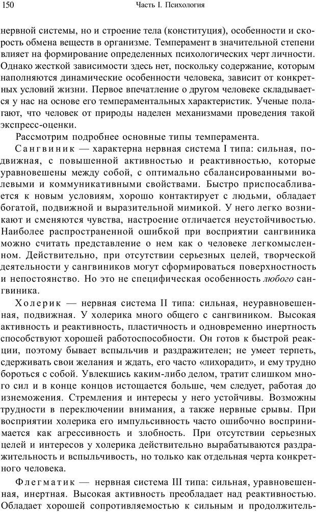 PDF. Психология и педагогика. Милорадова Н. Г. Страница 151. Читать онлайн