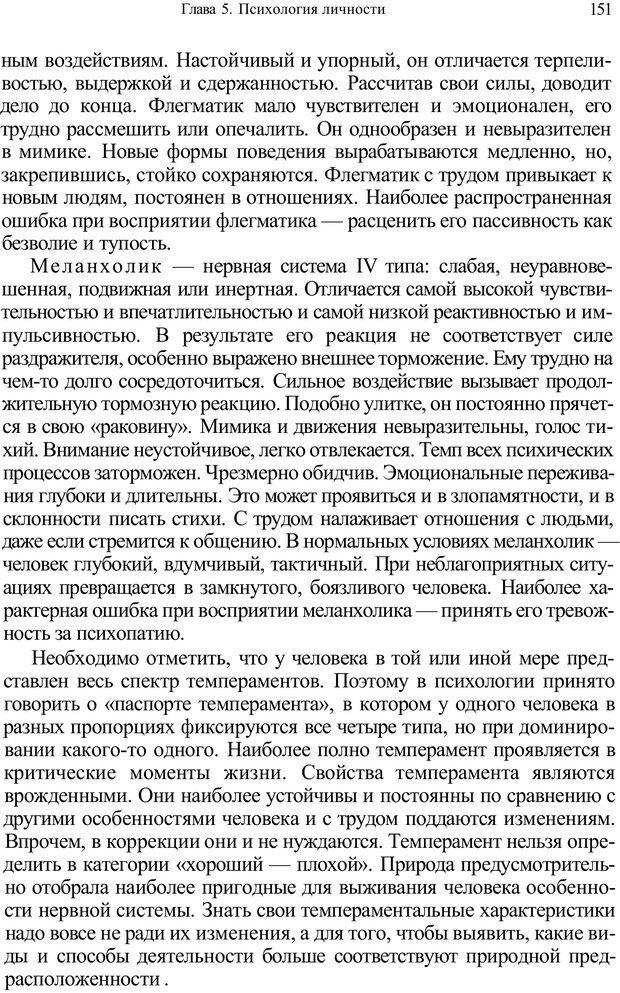 PDF. Психология и педагогика. Милорадова Н. Г. Страница 152. Читать онлайн