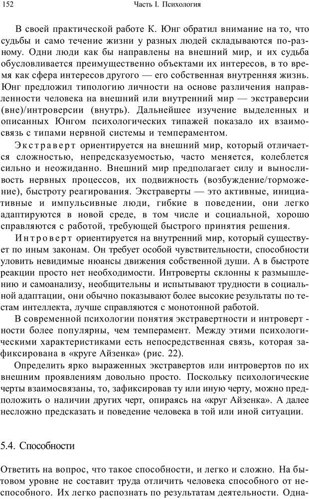 PDF. Психология и педагогика. Милорадова Н. Г. Страница 153. Читать онлайн