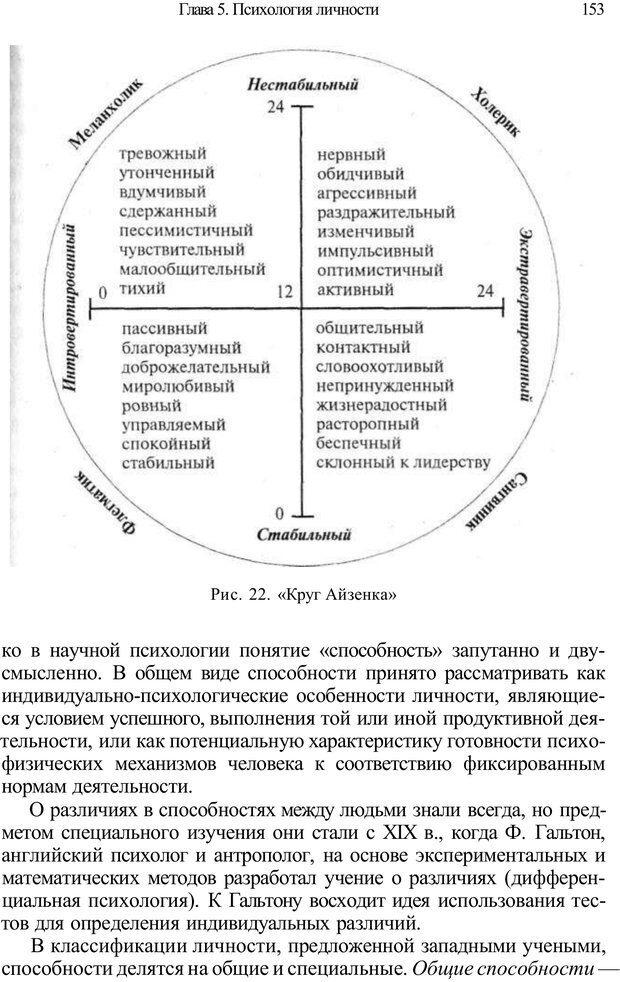 PDF. Психология и педагогика. Милорадова Н. Г. Страница 154. Читать онлайн