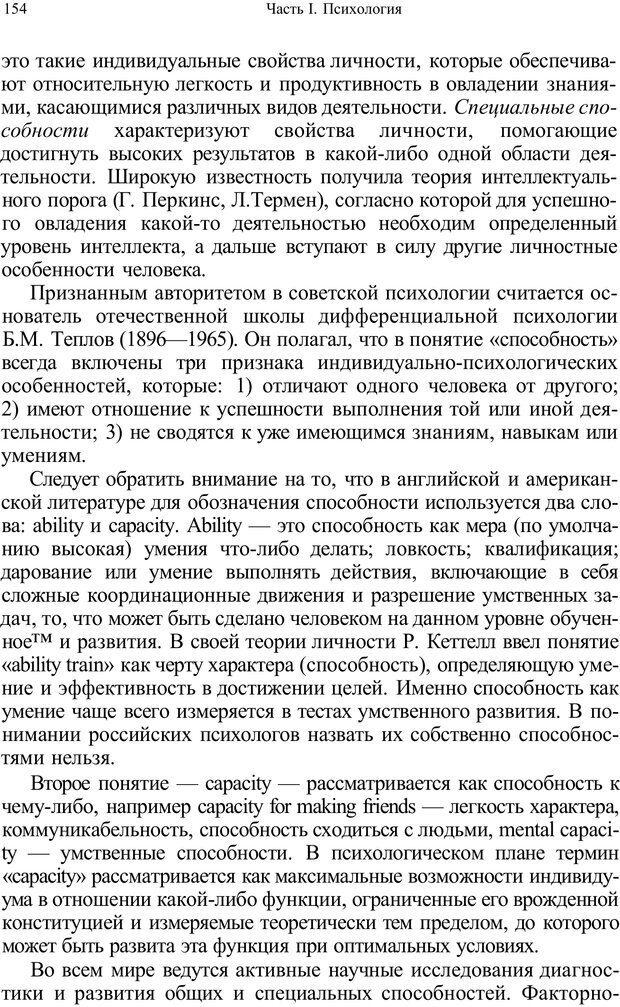 PDF. Психология и педагогика. Милорадова Н. Г. Страница 155. Читать онлайн